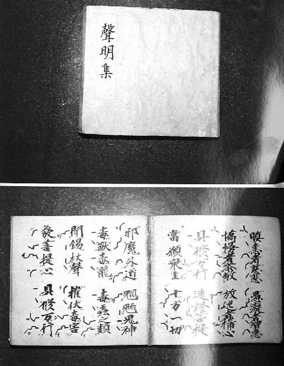 有形文化財古文書 声明集 | 鳴門市