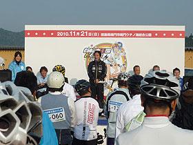 2010自転車王国とくしまライド ...